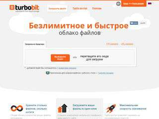 Turbobit.net - Turbobit.net